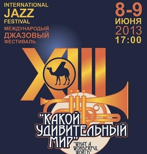 8 июня. Джазовый фестиваль «Какой удивительный мир». Челябинск!