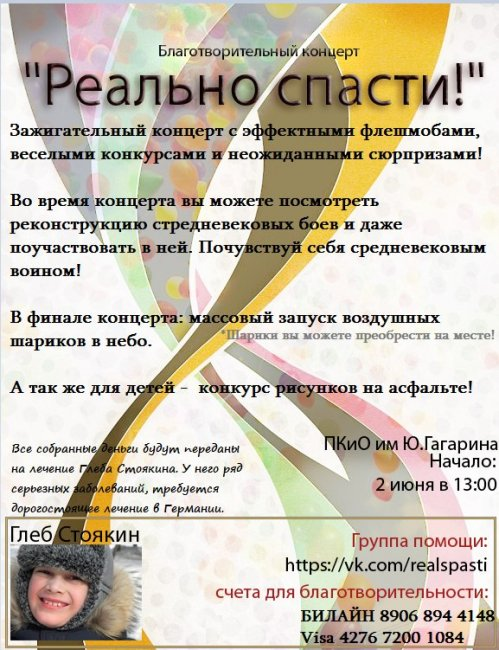 2 июня. Благотворительный концерт «Реально спасти!». Челябинск!