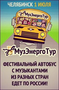 1 июля. МузЭнергоТур. Челябинск!