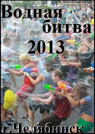 30 июня. Водная битва. Челябинск!