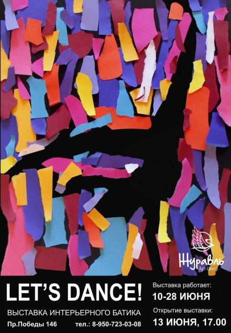 13 июня. Выставка Let's dance! Челябинск!