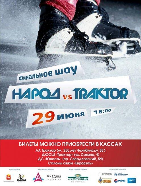 29 июня. Финальный матч «Народ vs Трактор». Челябинск!