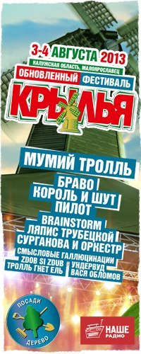 1 августа. Автобусный рок-тур «Крылья». Челябинск!