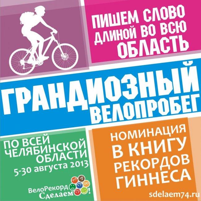 5 августа. Велопробег «Сделаем!». Челябинск и область!