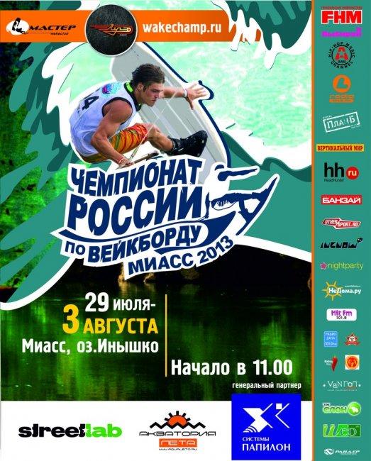 29 июля. Чемпионат России по вейкборду. Озеро Инышко!