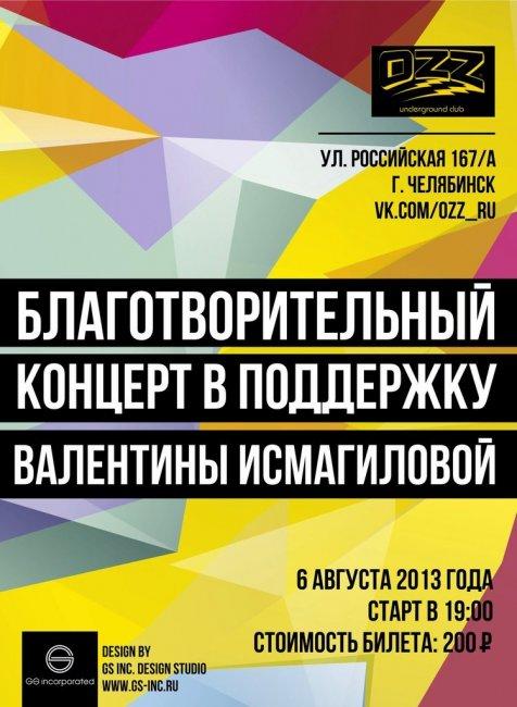 6 августа. Благотворительный концерт в Ozz. Челябинск!