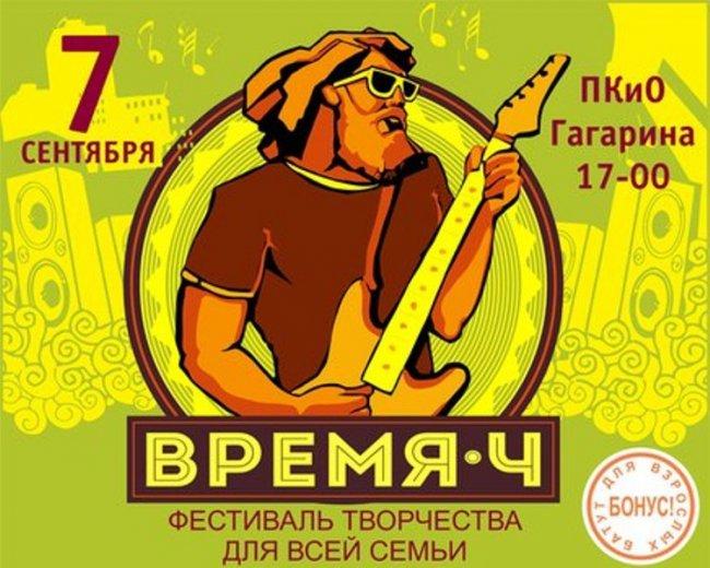 7 сентября. Фестиваль Время-Ч. Челябинск!