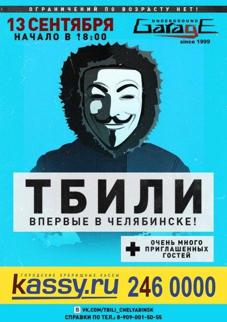 13 сентября. Тбили. Челябинск!