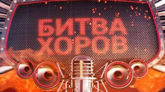 22-23 сентября. Кастинг в «Битву хоров» в Челябинске!