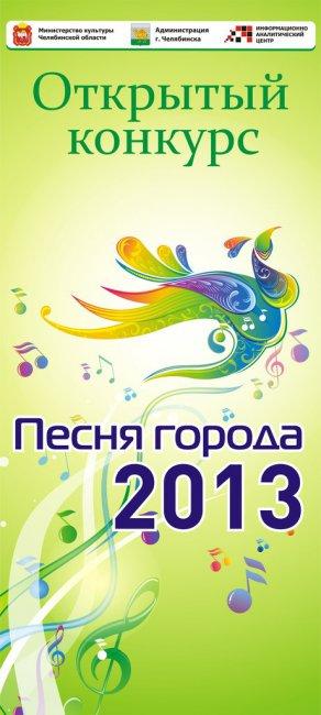 7 сентября. Песня города 2013. Челябинск!