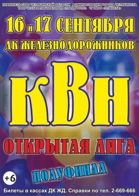 16 сентября. Игры открытой обучающей лиги КВН. Челябинск!