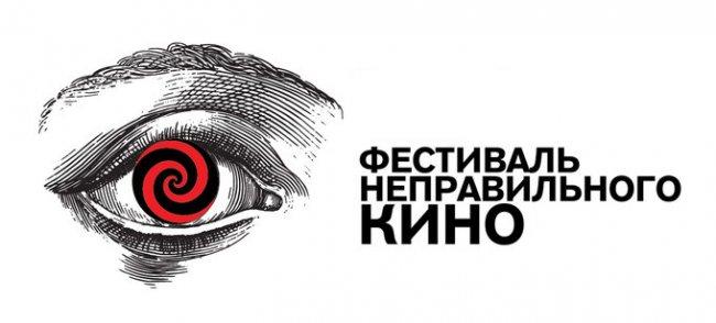 19 сентября - 3 октября. Фестиваль неправильного кино в Челябинске