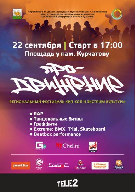 22 сентября. Фестиваль PRO-Движение! Челябинск!