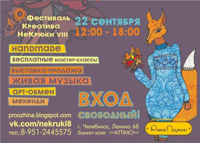 Фестиваль креатива «НеКрюки VIII - Чудим под листопадом»