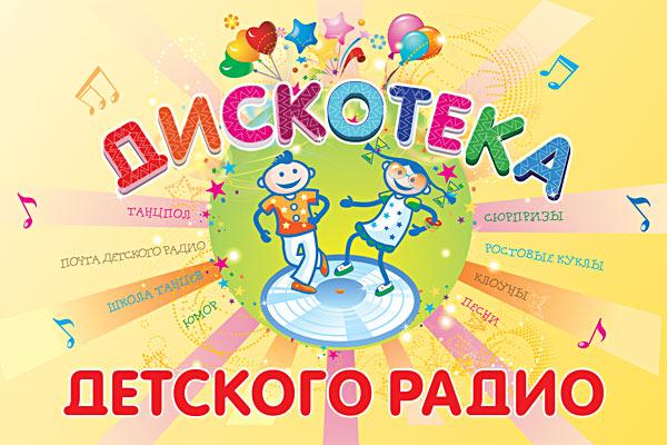 17 октября. Большая дискотека Детского радио. Челябинск!