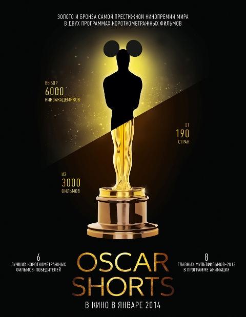 16 января. Программа Oscar Shorts. Мультфильмы. Челябинск!