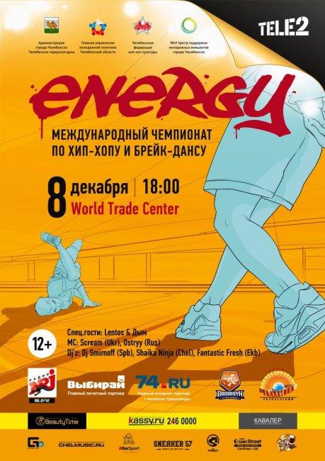 8 декабря. Чемпионат по хип-хопу Energy. Челябинск!
