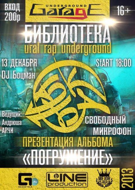 13 декабря. Библиотека. Ural rap. Челябинск!