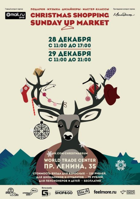 28 декабря. SUNDAY UP MARKET Челябинск Christmas Shopping