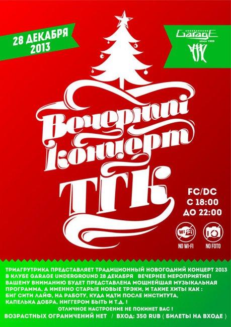 28 декабря. Триагрутрика: Новогодний концерт 2013. Челябинск!