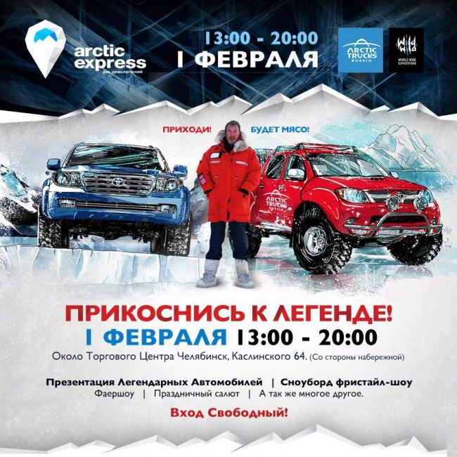 1 февраля. «Двигай на север» вместе с Arctic Express. Челябинск!