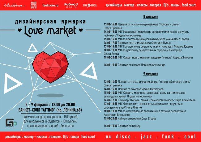 8-9 февраля. Дизайнерская ярмарка «Love Market». Челябинск!