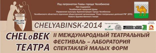 23-28 февраля. Фестиваль «CHELоВЕК ТЕАТРА». Челябинск!