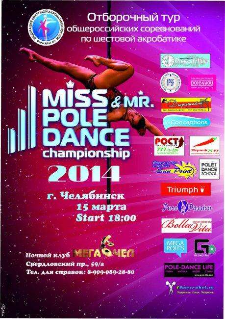15 марта. Miss and Mister pole dance. Челябинск!