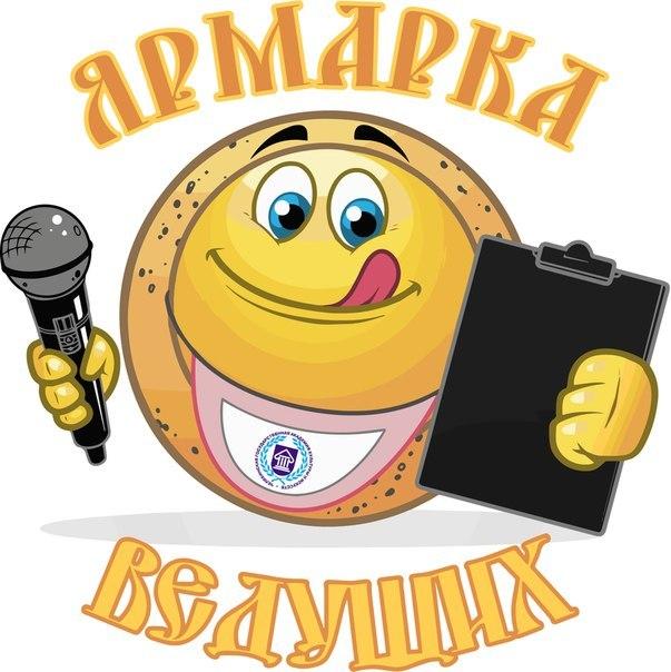 1 апреля. Ярмарка ведущих 2014. Челябинск!