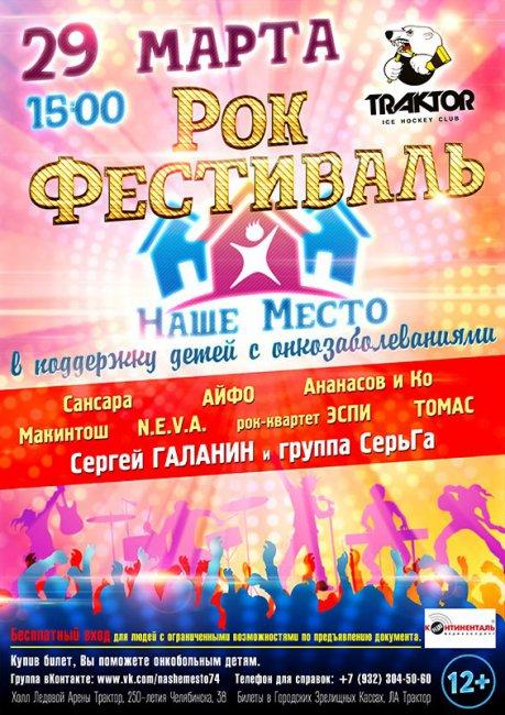 29 марта. Благотворительный рок-фестиваль «Наше место». Челябинск!