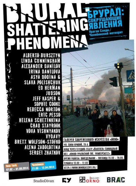 22 марта - 12 апреля. Выставка «Брурал: Сокрушающие явления» в Челябинске