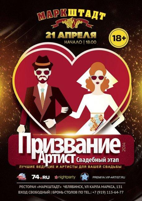 21 апреля. Свадебный этап премии «Призвание-Артист»