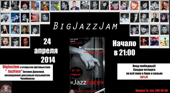24-28 апреля. Выставка «JazzFace». Челябинск!