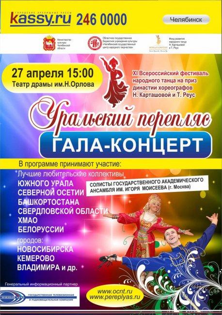 27 апреля. Фестиваль «Уральский перепляс». Челябинск!