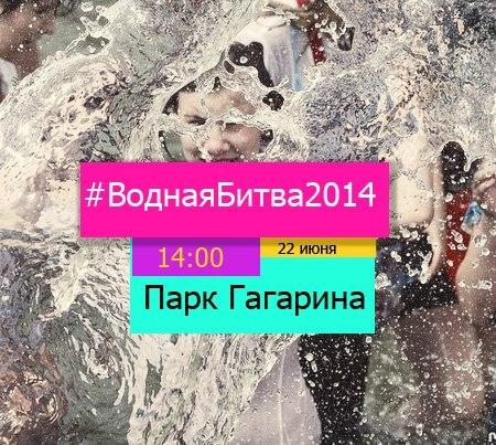 22 июня. Большая водная битва - 2014. Челябинск!