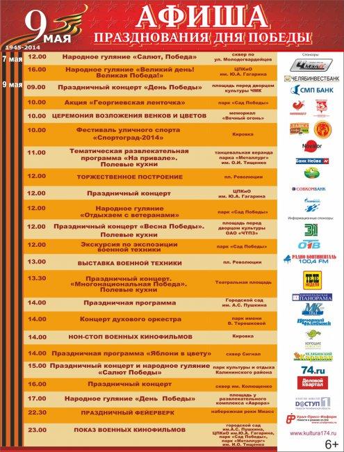 Афиша праздничных мероприятий в Челябинске на 8 и 9 мая