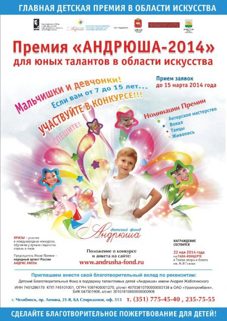 22 мая. V Юбилейная премия «Андрюша-2014». Челябинск!