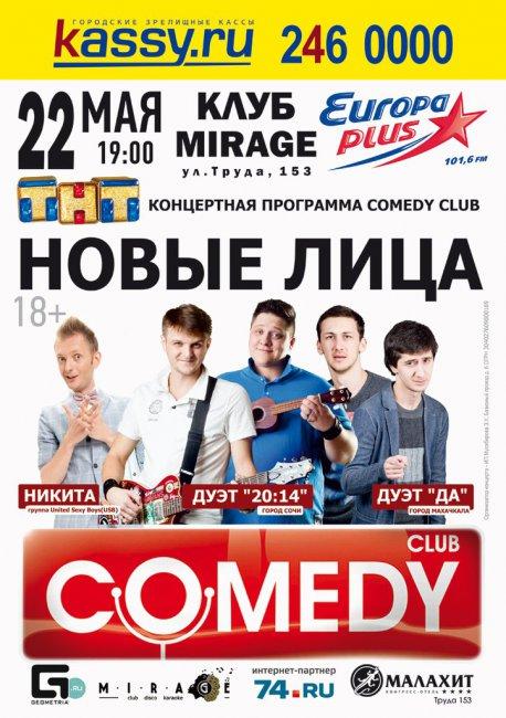 22 мая. Новые лица Comedy Club. Челябинск!