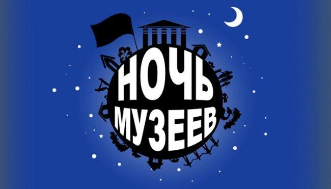 17-18 мая. Ночь музеев 2014. Челябинск!