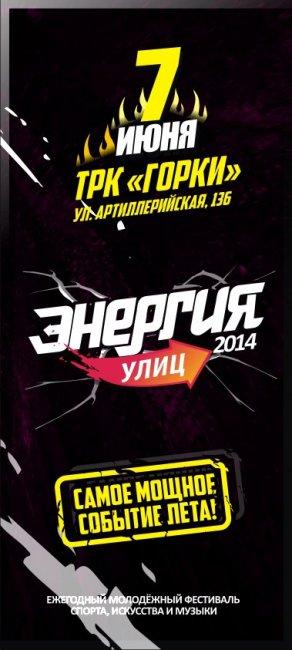 7 июня. Энергия улиц–2014. Челябинск!