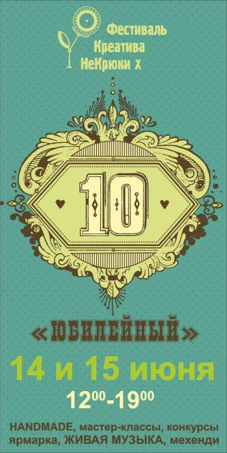 14-15 июня. Фестиваль креатива «НеКрюки Х. Юбилейный!» в Челябинске