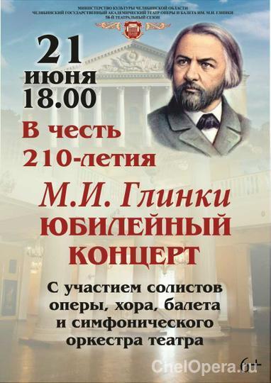 21 июня. В честь 210—летия М.И. Глинки. Челябинск!