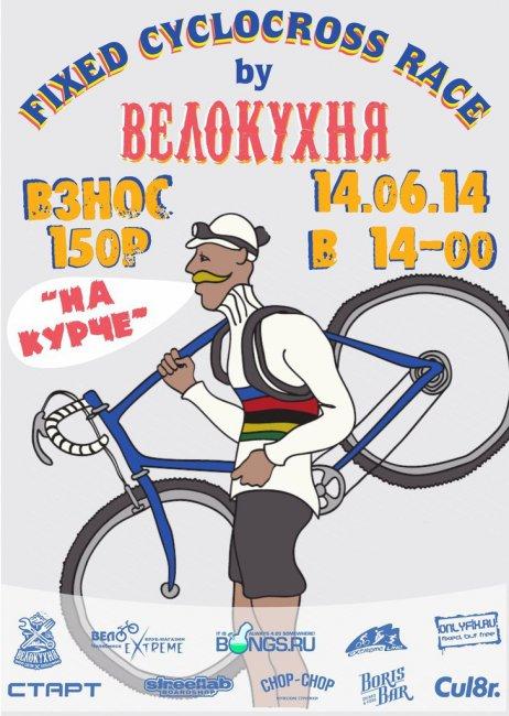 14 июня. Fixed cyclocross race by велокухня. Челябинск!
