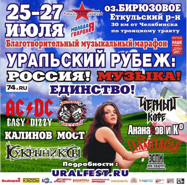 25-27 июля. Уральский рубеж!