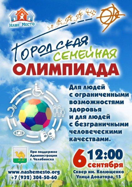 6 сентября. Городская семейная олимпиада. Челябинск!