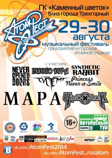 29-30 августа. АтомФест-2014. Челябинская область
